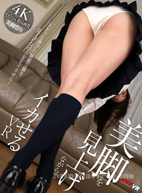 [KMVR-853] 【VR】美脚を見上げながらイカせるVR
