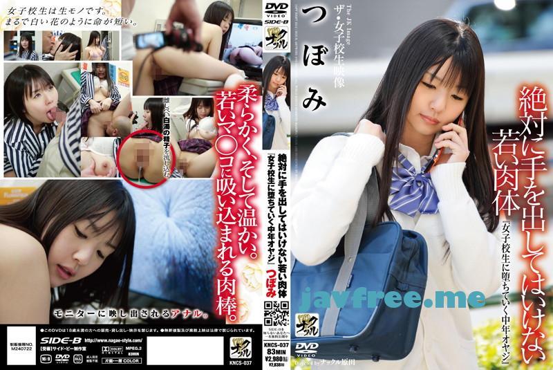 [KNCS 037] ザ・女子校生映像 絶対に手を出してはいけない若い肉体『女子校生に堕ちていく中年オヤジ』 つぼみ つぼみ KNCS