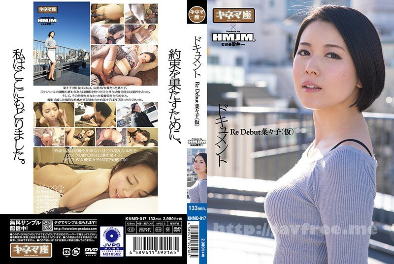 [KNMD-017] ドキュメント Re Debut菜々子(仮) - image KNMD-017 on https://javfree.me