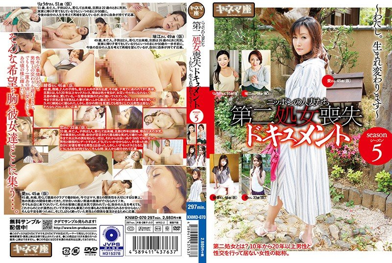 [HD][KNMD-070] 第二処女喪失ドキュメント シーズン5