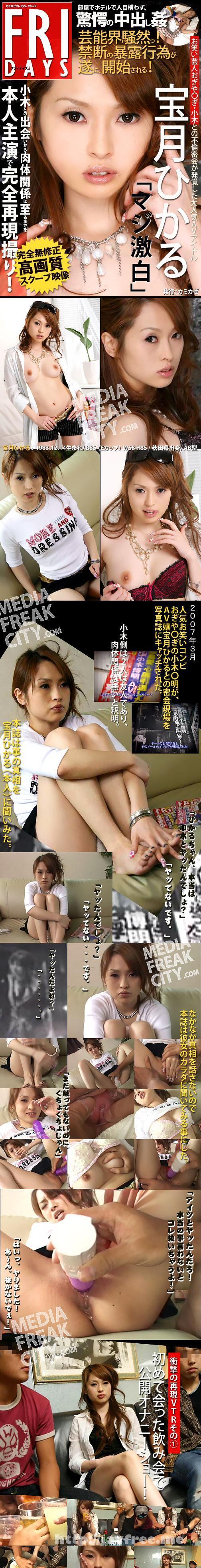 [KP 029] カミカゼプレミアム Vol. 29 : 宝月ひかる 宝月ひかる KP Hikaru Houzuki