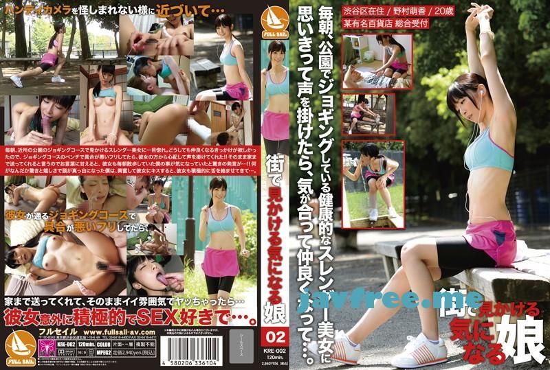 [KRE 002] 街で見かける気になる娘 02 野村萌香 街で見かける気になる娘 KRE