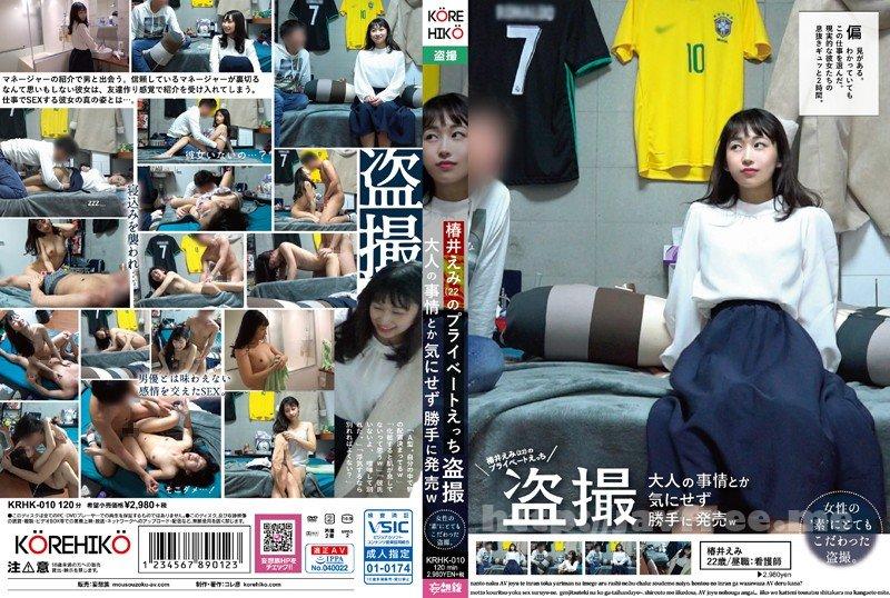 [HD][KRHK-010] 椿井えみ(22)のプライベートえっち盗撮 大人の事情とか気にせず勝手に発売w