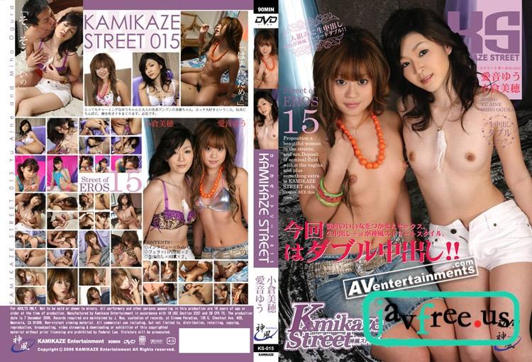 [KS 015] Kamikaze Street Vol. 15 Kamikaze Street