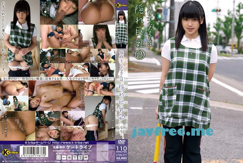 [KTDS-477] 保育士ななさんは隠れ巨乳 2 - image KTDS-477 on https://javfree.me