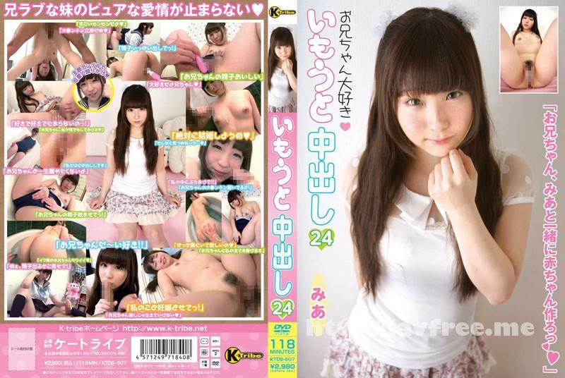 [KTDS-607] いもうと中出し 24 夏来みあ - image KTDS-607 on https://javfree.me