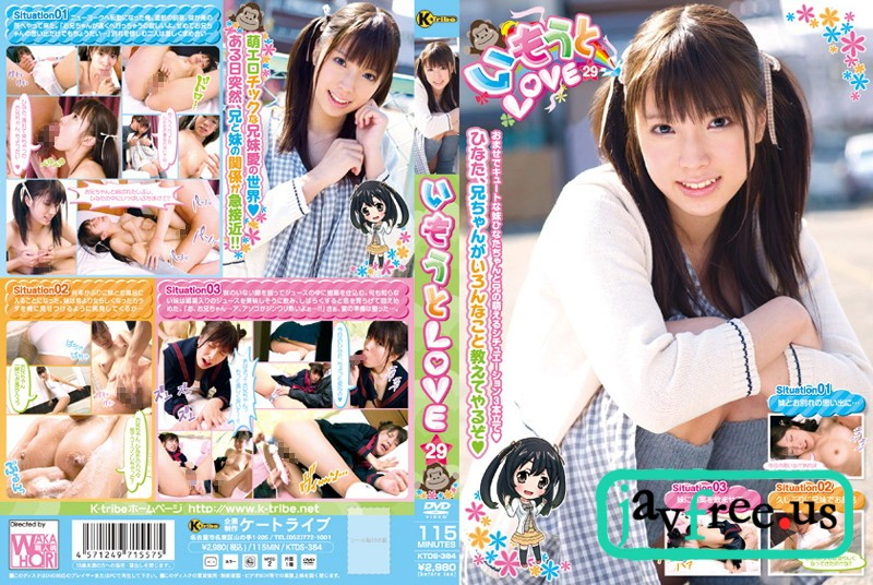 [KTDS-384] いもうとLOVE 29 - image KTDS384 on https://javfree.me