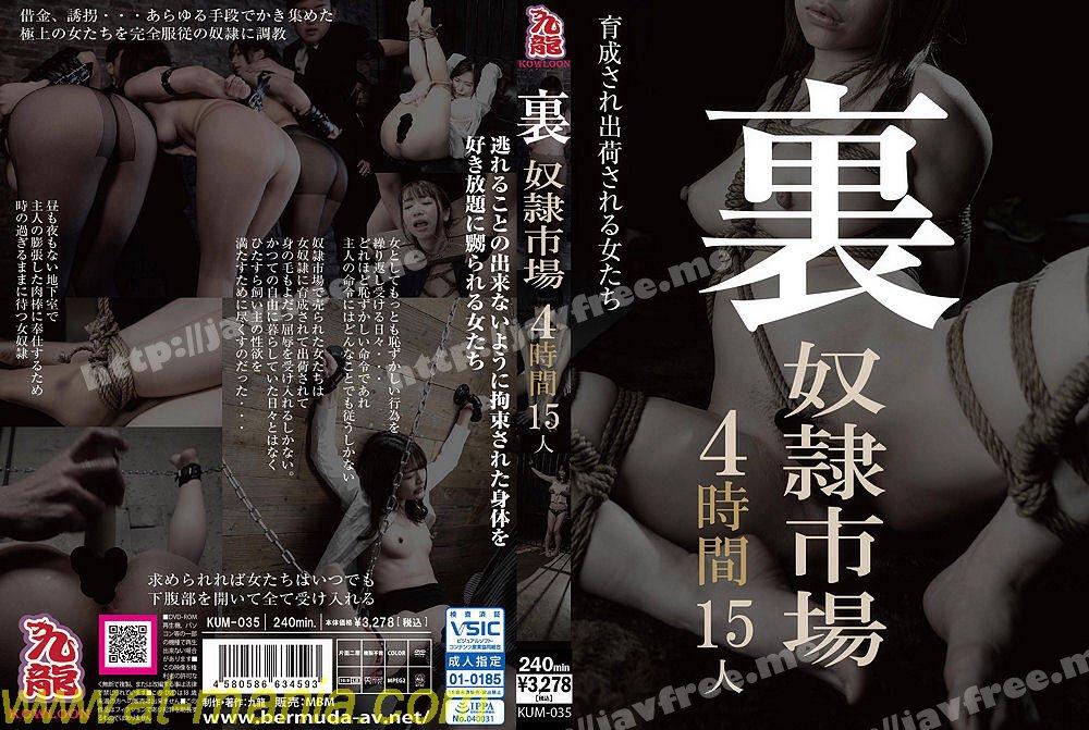 [HD][KUM-035] 裏 奴隷市場 4時間15人 - image KUM-035 on https://javfree.me