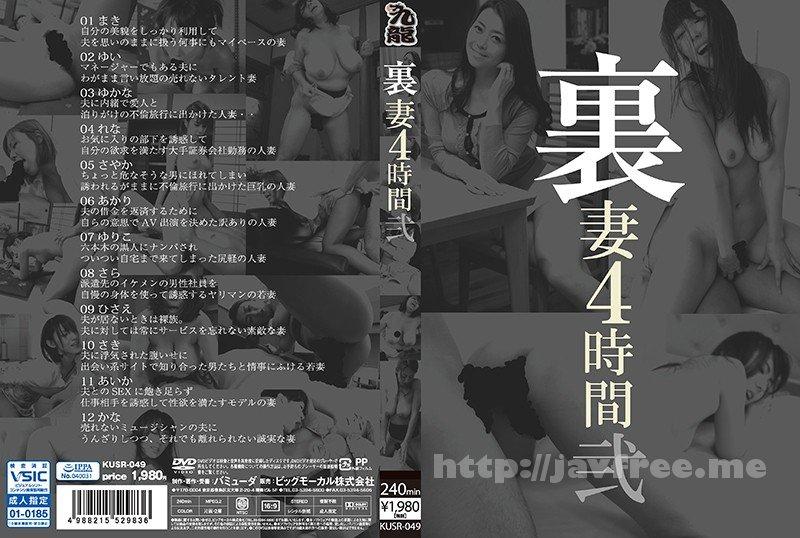[KUSR-049] 裏妻4時間 弐 - image KUSR-049 on https://javfree.me