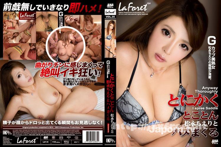 [LAF 35] ラフォーレ ガール  Vol.35 : 松永ちえり 松永ちえり LAF Chieri Matsunaga