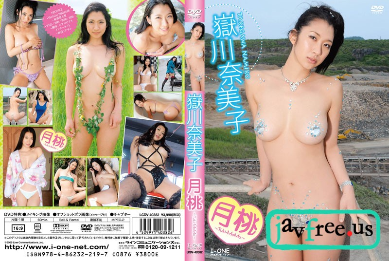 [LCDV-40382] 嶽川奈美子 月桃 ~Tuki-MoMo~ - image LCDV-40382 on https://javfree.me