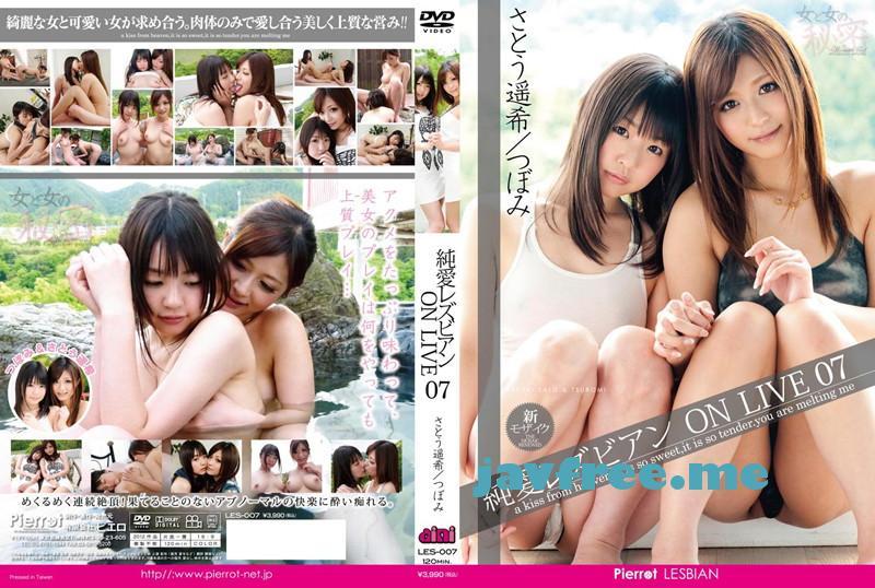 [LES 007] 純愛レズビアン ON LIVE 07 つぼみ さとう遥希 LES