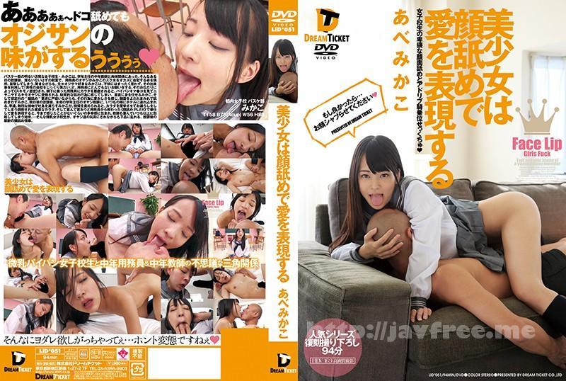 [LID-051] 美少女は顔舐めで愛を表現する あべみかこ