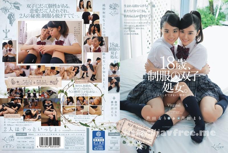 [LLAN-001] 18歳、制服の双子処女。「2人でしかできない、初めてのこと」 芦田まり 芦田えり - image LLAN-001 on https://javfree.me
