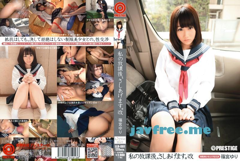 [LLR 001] 私の放課後、さしあげます。改 篠宮ゆり 篠宮ゆり LLR
