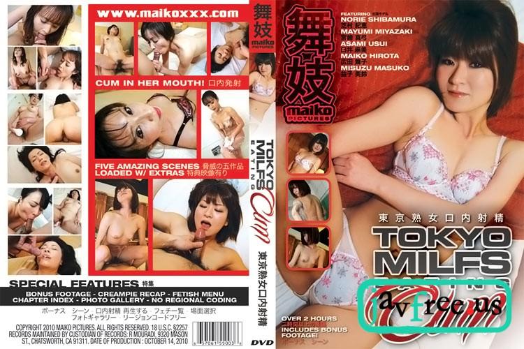 [MAI-55003] 東京熟女口内射精 Tokyo MILFs Eating Cum - image MAI-55003 on https://javfree.me
