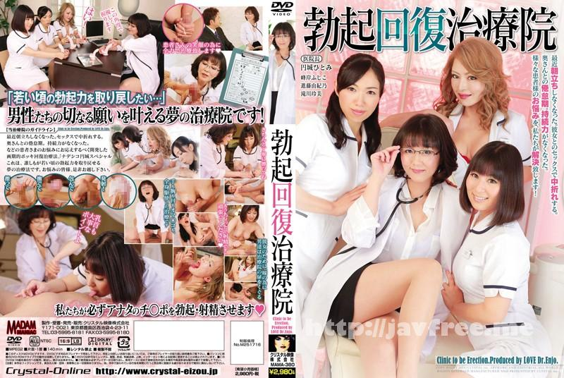 [MAMA-380] 勃起回復治療院 - image MAMA-380 on https://javfree.me