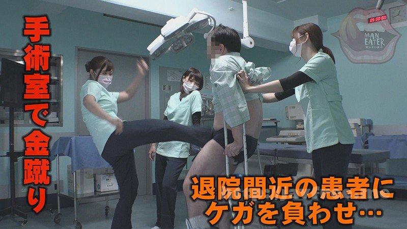 [MANE-044] 強●入院病棟 ~退院させてくれない看護師たち~