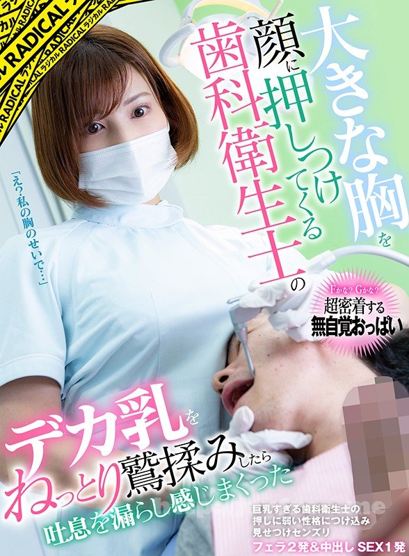 [MANIVR-021] 【VR】大きな胸を顔に押しつけてくる歯科衛生士のデカ乳をねっとり鷲掴みしたら吐息を漏らし感じまくった 若宮はずき - image MANIVR-021-1 on https://javfree.me