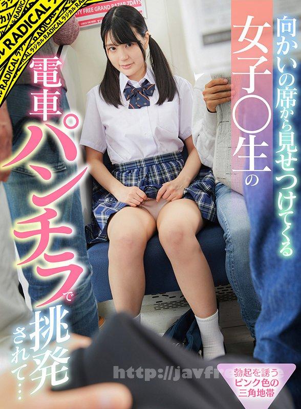 [MANIVR-044] 【VR】向かいの席から見せつけてくる女子○生の電車パンチラで挑発されて… - image MANIVR-044-1 on https://javfree.me