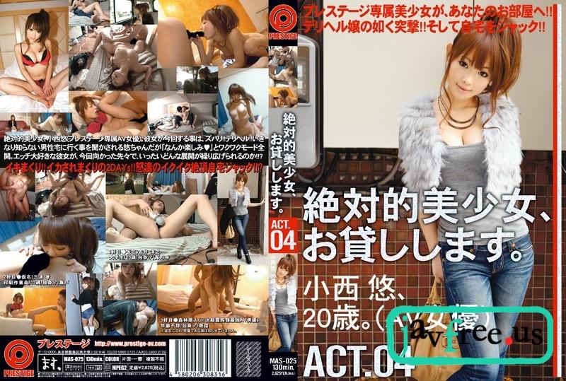[MAS 025] 絶対的美少女、お貸しします。 ACT.04 絶対的美少女、お貸しします。 小西悠 MAS