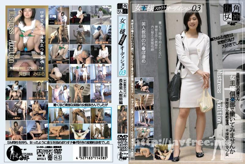 [MAS-03] 女王様スカウトオーディション 03 - image MAS-03 on https://javfree.me