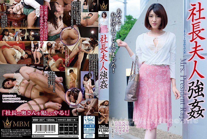 [HD][MBM-207] 社長夫人強● - image MBM-207 on https://javfree.me