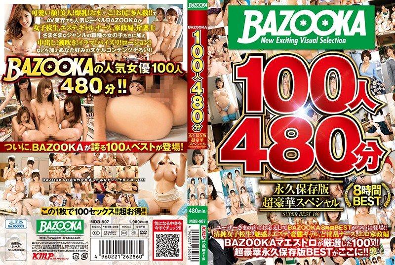 [HD][MDB-907] BAZOOKA100人480分 永久保存版超豪華スペシャル - image MDB-907 on https://javfree.me