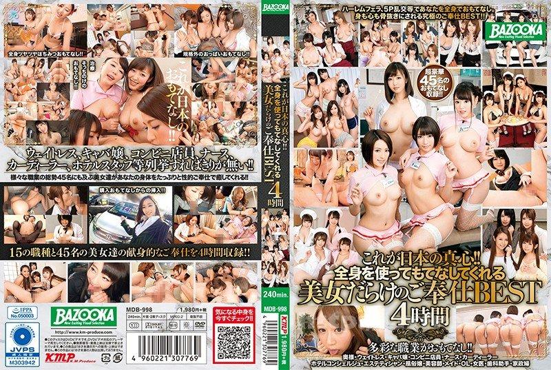 [HD][MDB-998] これが日本の真心!!全身を使ってもてなしてくれる美女だらけのご奉仕BEST 4時間 - image MDB-998 on https://javfree.me