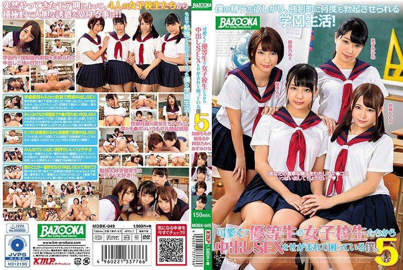 [HD][MDBK-049] 可愛くて優等生の女子校生たちから中出しSEXをせがまれて困っている僕。5 稲場るか 加藤ももか あずみひな 阿部乃みく