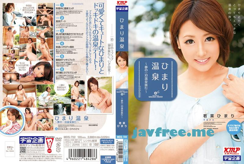 [MDS-722] ひまり温泉 ~夢の一泊温泉旅行~ 若菜ひまり - image MDS-722 on https://javfree.me