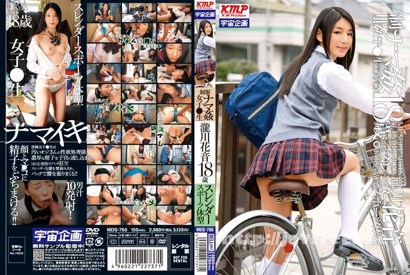[MDS-760] 制服ナマ姦女子●生 瀧川花音 18歳 スレンダースポーツ体型 - image MDS-760 on https://javfree.me