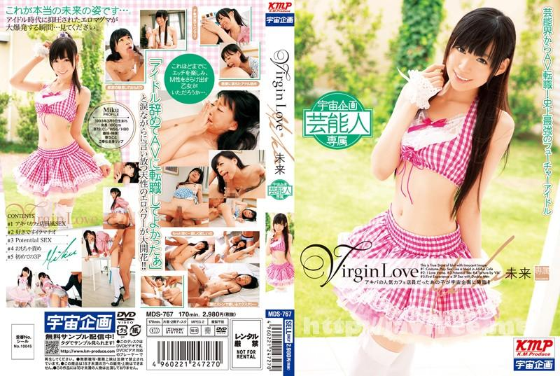 [MDS-767] Virgin Love 未来 - image MDS-767 on https://javfree.me