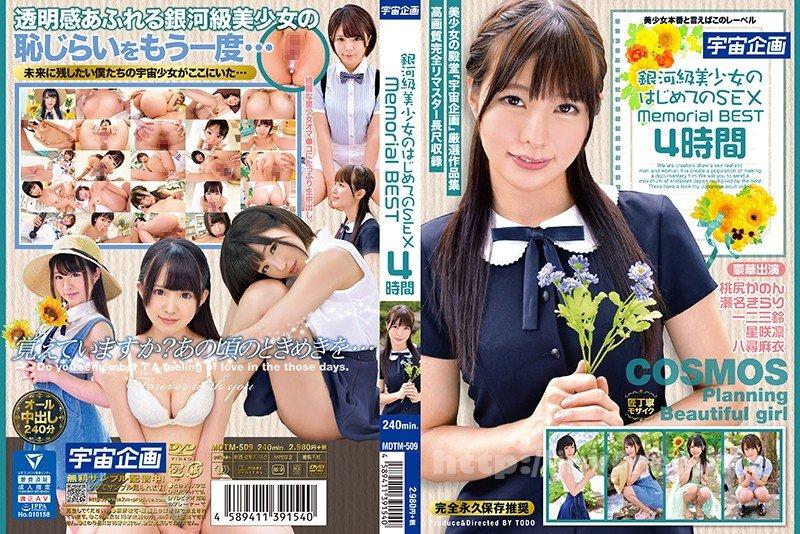 [HD][MDTM-509] 銀河級美少女のはじめてのSEX Memorial BEST 4時間 - image MDTM-509 on https://javfree.me