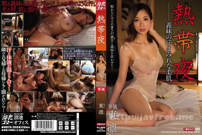 [MDYD-950] 熱帯夜 東凛 - image MDYD-950 on https://javfree.me