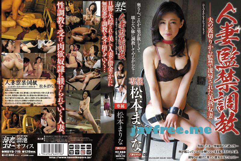 [MDYD-715] 人妻監禁調教 松本まりな - image MDYD715 on https://javfree.me