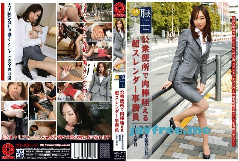 [MEK-016] 職女。 File 19 - image MEK-016 on https://javfree.me