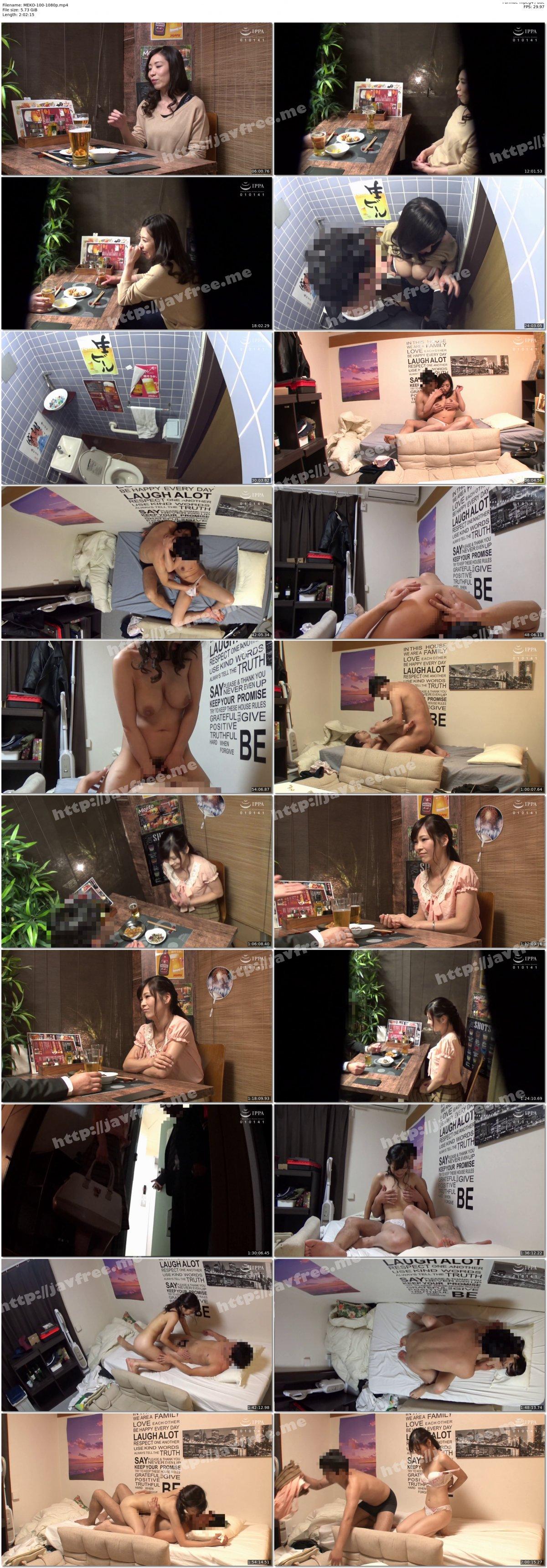[HD][MEKO-100] 「おばさんを酔わせてどうするつもり?」若い男女で溢れ返る相席居酒屋で一人呑みしている熟女を狙い撃ちで口説いてお持ち帰り!寂しさと欲求不満が募った素人奥さんの乾いたカラダはよく濡れる!!VOL.23 - image MEKO-100-1080p on https://javfree.me