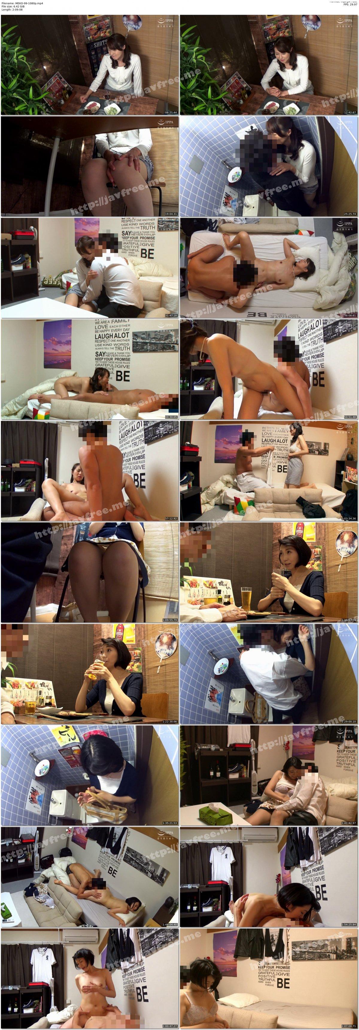 [HD][MEKO-99] 「おばさんを酔わせてどうするつもり?」若い男女で溢れ返る相席居酒屋で一人呑みしている熟女を狙い撃ちで口説いてお持ち帰り!寂しさと欲求不満が募った素人奥さんの乾いたカラダはよく濡れる!!VOL.22 - image MEKO-99-1080p on https://javfree.me
