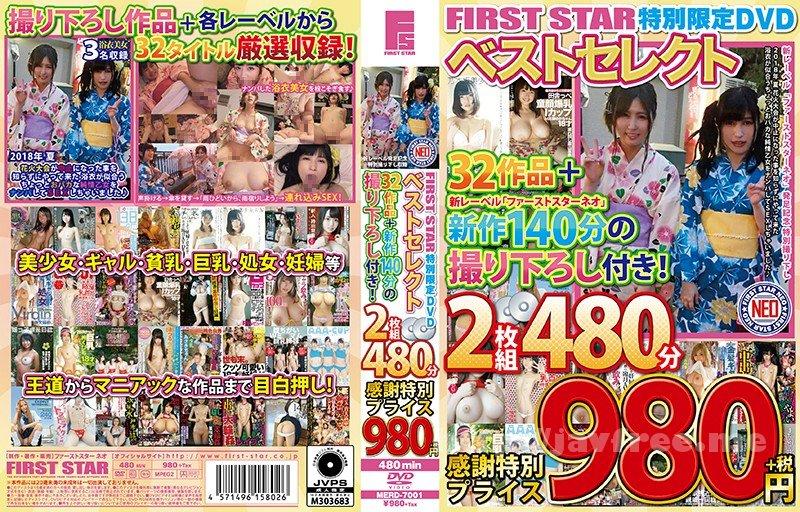 [MERD-7001] FIRST STAR特別限定DVDベストセレクト 32作品+新作140分の撮り下ろし付き 2枚組480分 ~感謝特別プライス980円!~ - image MERD-7001 on https://javfree.me