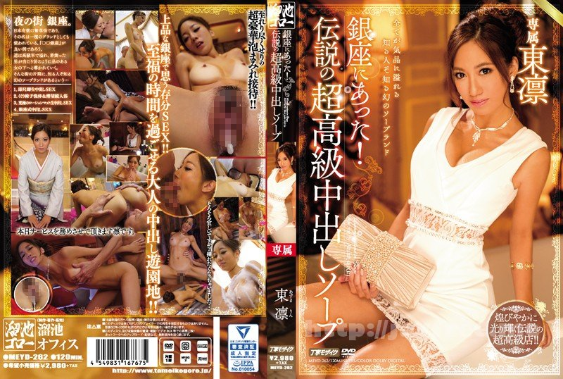 [HD][TOMN-096] 男を狂わす痴女汗だく濃厚セックス ベスト - image MEYD-262 on http://javcc.com