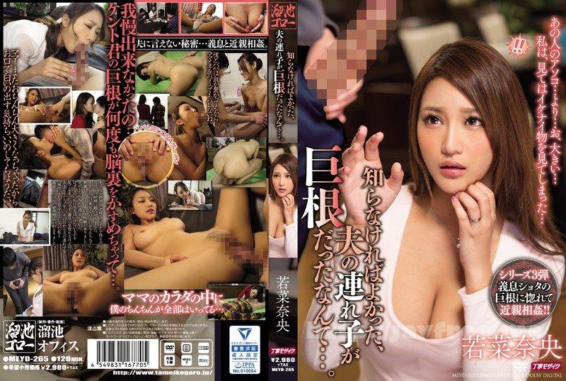 [HD][TOMN-096] 男を狂わす痴女汗だく濃厚セックス ベスト - image MEYD-265 on http://javcc.com