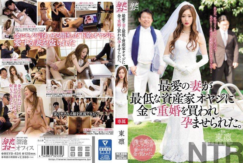 [HD][MEYD-434] 最愛の妻が最低な資産家オヤジに金で重婚を買われ孕ませられた。 東凛 - image MEYD-434 on https://javfree.me