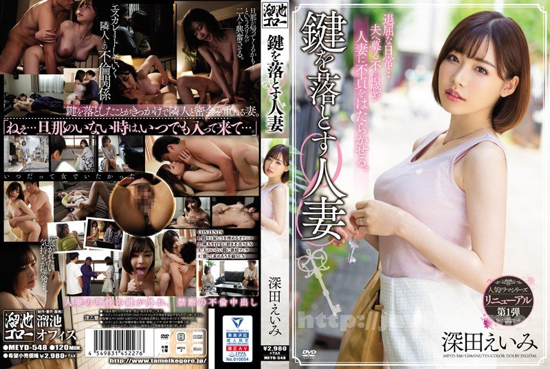 [HD][MEYD-548] 鍵を落とす人妻 深田えいみ - image MEYD-548 on https://javfree.me
