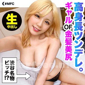 [HD][MFC-049] レイル - image MFC-049 on https://javfree.me