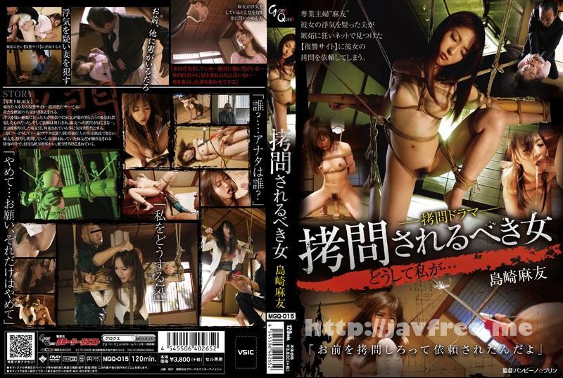 [MGQ 015] 拷問されるべき女 島崎麻友 島崎麻友 MGQ