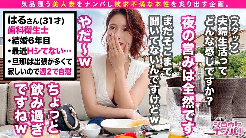 [HD][MGT-130] 街角シロウトナンパ! Vol.97 美人妻をガチ口説き。8 - image MGT-130-2 on https://javfree.me
