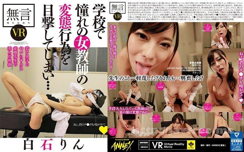 [MGVR-004] 【VR】学校で憧れの女教師の変態行為を目撃してしまい… 白石りん