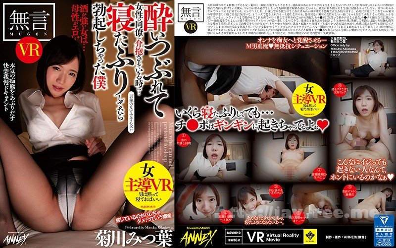 [MGVR-010] 【VR】酔いつぶれて女性の同僚に介抱されている時に…寝たふりしてたら勃起しちゃった僕 菊川みつ葉