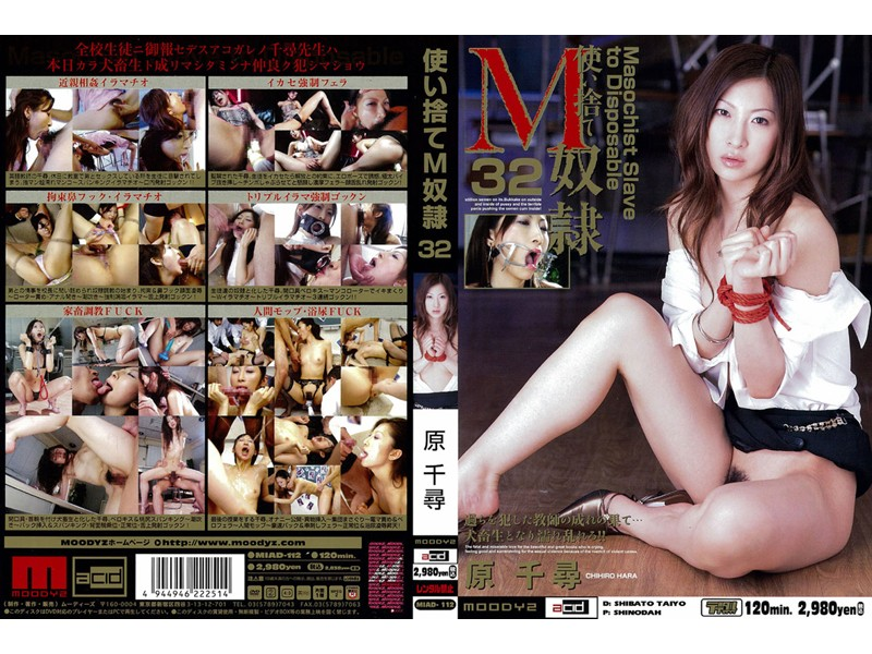 [MIAD-112] 使い捨てM奴隷 32 原千尋 - image MIAD-112 on https://javfree.me